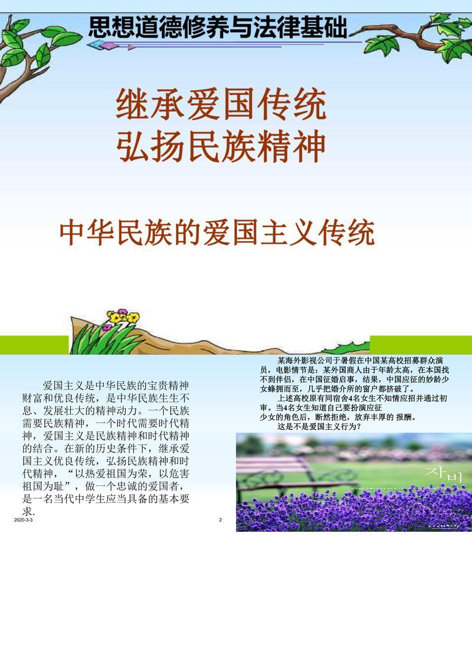 继承爱国传统_弘扬民族精神.ppt
