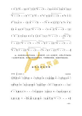 葫芦丝教程(李春华教材)3.pdf