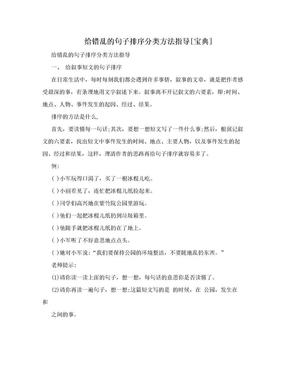 给错乱的句子排序分类方法指导[宝典].doc