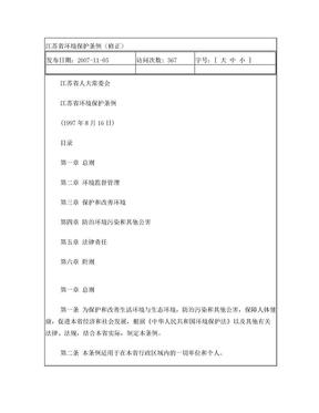 江苏省环境保护条例.doc