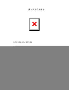 施工质量管理体系.doc