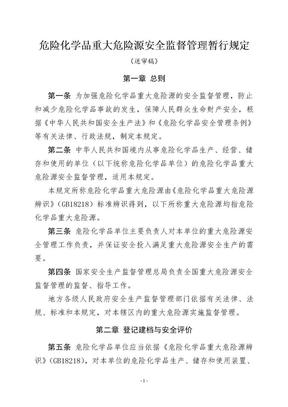 重大危险源暂行规定 修改意见的函 政法函2011 5号.doc