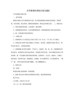 小学排球队训练计划[试题].doc