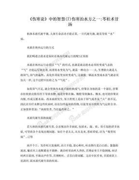 《伤寒论》中的智慧(7) 伤寒治水方之一:苓桂术甘汤.doc
