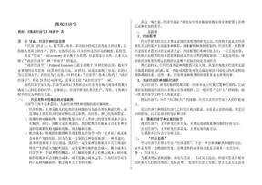 周慧中微观经济学讲义.doc