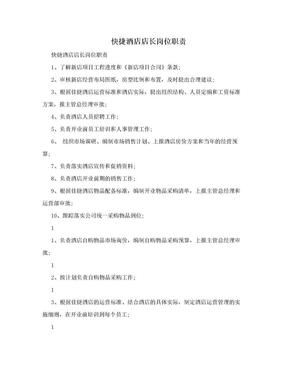 快捷酒店店长岗位职责.doc