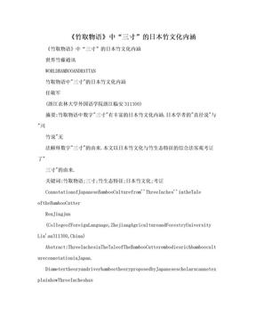 """《竹取物语》中""""三寸""""的日本竹文化内涵.doc"""