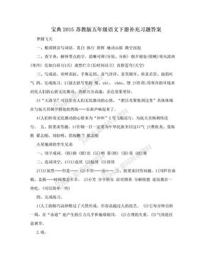 宝典2015苏教版五年级语文下册补充习题答案.doc