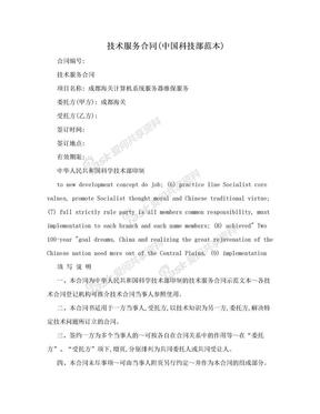 技术服务合同(中国科技部范本).doc