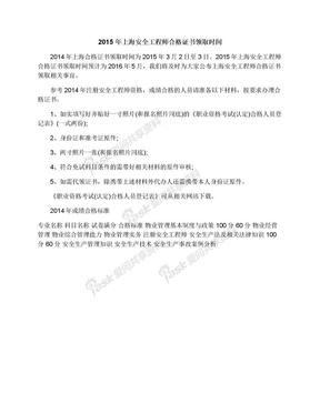 2015年上海安全工程师合格证书领取时间.docx