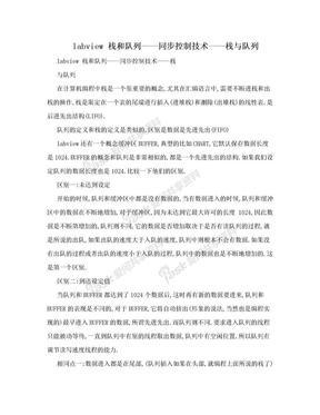 labview 栈和队列——同步控制技术——栈与队列.doc