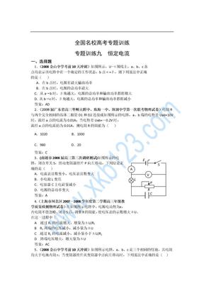 全国名校高考专题训练9-恒定电流(物理).doc