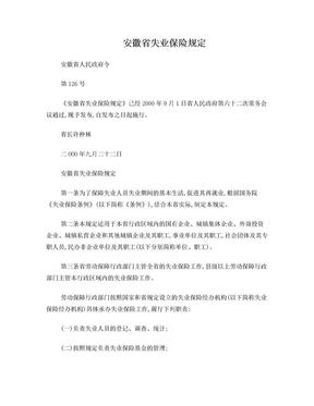 安徽省失业保险规定.doc