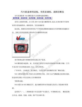 汽车防盗密码读取、里程表调校、故障诊断仪.doc