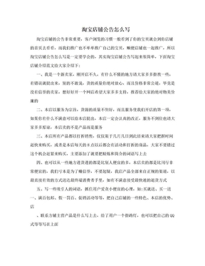 淘宝店铺公告怎么写.doc