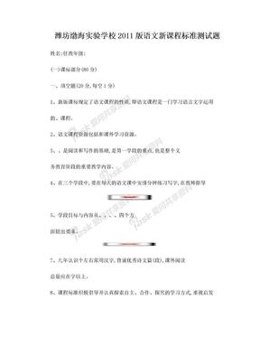 2011版语文新课程标准测试题(附答案).doc