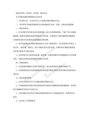 多科对多重耐药菌联席会议制度.doc.doc
