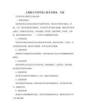 人教版小学四年级上册美术教案 全册.doc