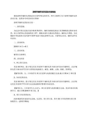 清明节缅怀先烈活动方案精选.docx