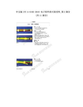 中文版IPC-A-610E-2010  电子组件的可接受性_第2部分(共11部分).doc
