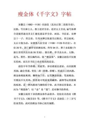 赵佶瘦金体千字文字帖.doc