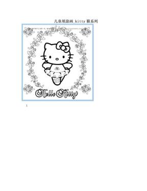 儿童填涂画_kitty猫系列.doc