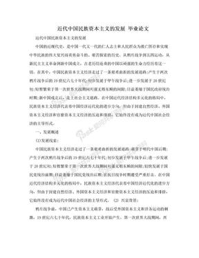 近代中国民族资本主义的发展  毕业论文.doc