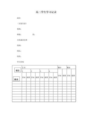 高二学生学习记录.doc