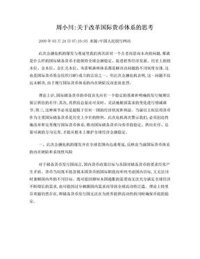 周小川:关于改革国际货币体系的思考.doc
