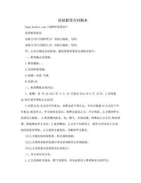 房屋租赁合同简本.doc