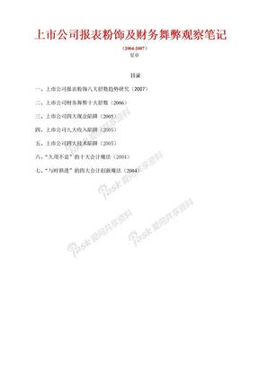 上市公司报表粉饰及财务舞弊观察笔记-夏草(极好).DOC