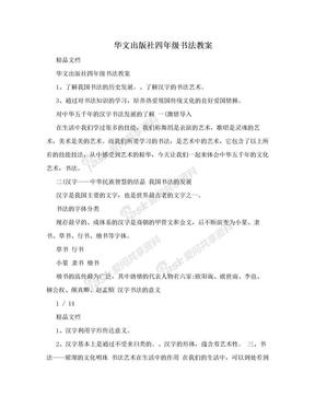 华文出版社四年级书法教案.doc