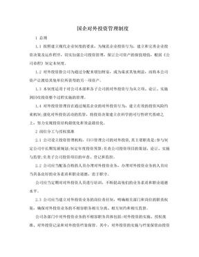 国企对外投资管理制度.doc