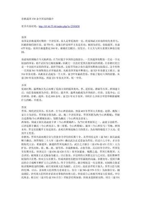春秋战国130余个国家简介.doc