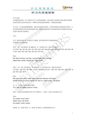 英语连读(音标正确的版本).pdf