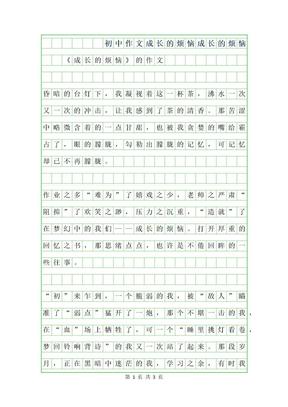 2019年初中作文成长的烦恼-成长的烦恼.docx