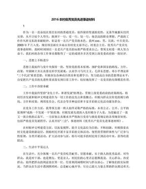 2016农村优秀党员先进事迹材料.docx