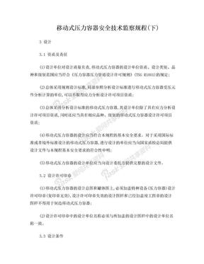 移动式压力容器安全技术监察规程(下).doc