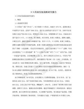 ××药业发展战略研究报告.doc