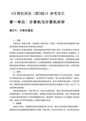 《计算机英语》(第3版)_刘艺_王春生_编__参考译文.pdf