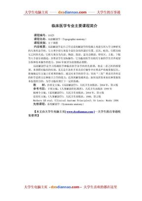 临床医学专业主要课程简介.doc