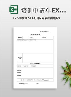 培训申请单EXCEL表模板.xls