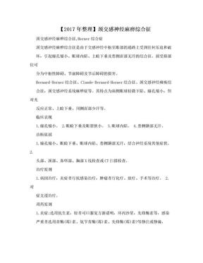 【2017年整理】颈交感神经麻痹综合征.doc