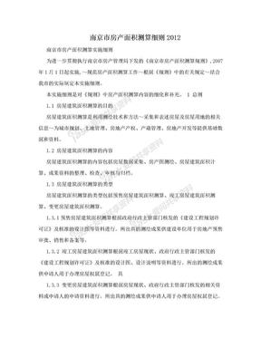 南京市房产面积测算细则2012.doc