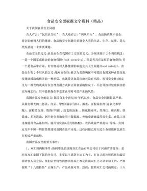食品安全黑板报文字资料(精品).doc