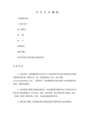 公路工程监理月报范本(试行).doc