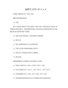 钣金、焊接质量检验标准-执行.doc