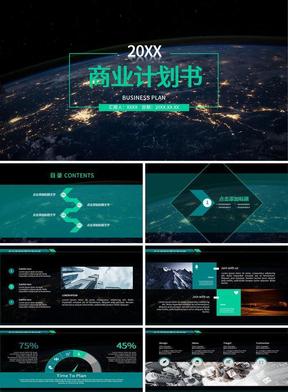 青色IOS黑底风格商业计划书PPT模板.pptx