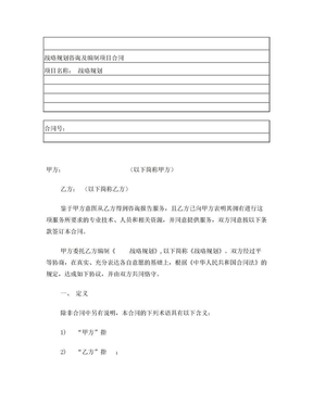 企业战略咨询合同范本.doc
