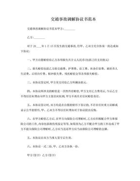 交通事故调解协议书范本.doc